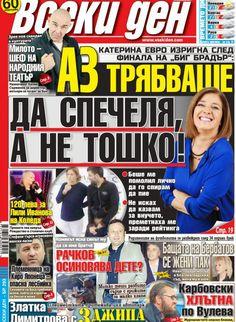 """Вестници и списания: Вестник """"ВСЕКИ ДЕН""""/ 18 декември 2014 г. http://vestnici24.blogspot.com/2014/12/vestnik-vseki-den_18.html"""