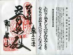 西国三十三ヵ所 第一番 和歌山 青岸渡寺