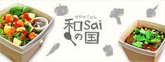 """今日のごはん 和saiの国」は、""""和""""をベースとしたお惣菜がそろった新感覚のDELI。ここへ来て、今日の""""これ食べたい!""""をみつけてみませんか。"""