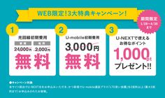 「U-NEXT光」WEB限定特典キャンペーン