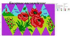 Бисерное наслаждение | ВКонтакте