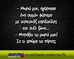 Click this image to show the full-size version. Funny Greek Quotes, Sarcastic Quotes, Humor Quotes, Funny Statuses, Photo Quotes, Stupid Funny Memes, What Is Love, Just For Laughs, Funny Photos