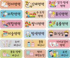 여운 아이콘으로 구성된 영역판이예용이것저것 조합하면서 그리다보니 엄청 많네여 ㅋㅋㅋㅋㅋ예쁘게 사용... School Murals, School Labels, Digital Journal, Bilingual Education, Name Stickers, Learn Korean, Baby Art, Childcare, Art For Kids