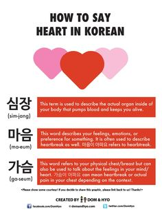 """How to say """"Heart"""" in Korean ©️ Dom&Hyo"""