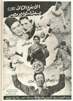 Egyptian Movies, Old Advertisements, Advertising, Egyptian Actress, Cinema Theatre, Old Egypt, Al Pacino, Film Posters, Old Pictures