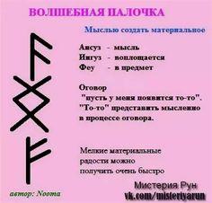 Les Runes, Norse Runes, Rune Symbols, Alchemy Symbols, Learn Russian, Herbal Magic, Markova, Wayne Thiebaud, Principles Of Art