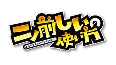 少年サンデーS〈スーパー〉 : ベイブリッジ・スタジオ ブログ Typography Logo, Typography Design, Logos, Hype Logo, Japan Logo, Gaming Banner, Game Logo Design, Title Font, Text Effects