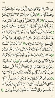 ٢٨ : ٣٥- الأنعام/ صفحات المصحف المرتل : عبد الباسط