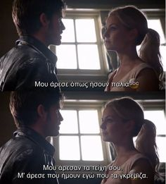 Shared by Peggyx. Find images and videos about greek quotes, greek and ️ouat on We Heart It - the app to get lost in what you love. Sad Girl Quotes, Smile Quotes, Movie Quotes, Happy Quotes, Positive Quotes, Best Quotes, Funny Quotes, Meant To Be Quotes, Quotes For Him