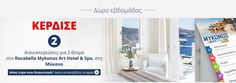 Κερδίστε διανυκτερεύσεις για 2 άτομα στο Rocabella Mykonos Art Hotel & Spa, στη Μύκονο - http://www.saveandwin.gr/diagonismoi-sw/kerdiste-dianykterefseis-gia-2-atoma-sto-rocabella-mykonos-art-hotel-spa/