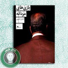 رمان و داستان | رمان ایرانی، رمان خارجی،پرفروشترین رمانها و..|فروشگاه اینترنتی کتاب چهل گیس Novels, Fiction, Romance Novels