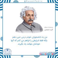 من به دانشجویان خودم درس نمی دهم بلکه فقط شرایطی را فراهم می کنم که آنها خودشان بتوانند یاد بگیرند.   Albert Einstein  آلبرت انیشتین   @RaveshTadris Prussia, Cool Words, Einstein, Phone, Telephone, Mobile Phones