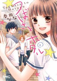 Tsubasa to Hotaru, Tsubasa to Hotaru 5, อ่าน Tsubasa to Hotaru 5 TH, Tsubasa to Hotaru ch 5 TH, Tsubasa to Hotaru ตอนที่ 5 แปลไทย, Tsubasa and Hotaru