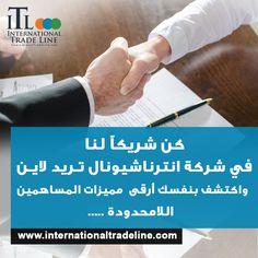 كن شريكا`` لنا في شركة انترناشيونال تريد لاين واكتشف بنفسك أرقى  مميزات المساهمين اللامحدودة  .  http://www.internationaltradeline.com/become-a-partner.html