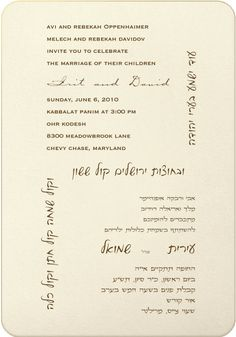Ecru Or White Card Stock Printed Hebrew And English Invitations Wording For  Your Wedding Invitation