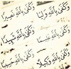 Islamic Messages, Islamic Quotes, Islam Religion, Bridesmaid Hair, Ramadan, Quran, True Love, Allah, Hair Makeup