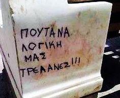 σωστά... Life Words, Greek Quotes, Greeks, Cnc Router, Wall Street, Funny Pictures, Funny Memes, Messages, Thoughts