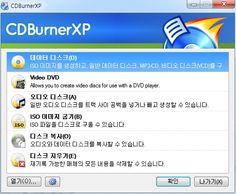 CDBurnerXP Pro 시디 굽기 프로그램!