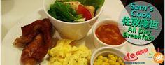 [詳全文] http://www.foodeasy.com/food-blog/%E9%A3%B2%E9%A3%9F%E9%AC%A7%E5%B8%82%E4%B8%AD%E7%9A%84%E5%AF%A7%E9%9D%9C%E2%97%8Fsams-cook/ 去到佐敦的Sam's Cook,識食一定食All Day Breakfast,再配一杯香噴噴的有機豆漿,為今早的秋涼滲入一點暖意。