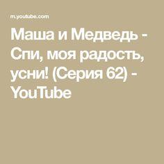 Маша и Медведь - Спи, моя радость, усни! (Серия 62) - YouTube Youtube, Youtubers