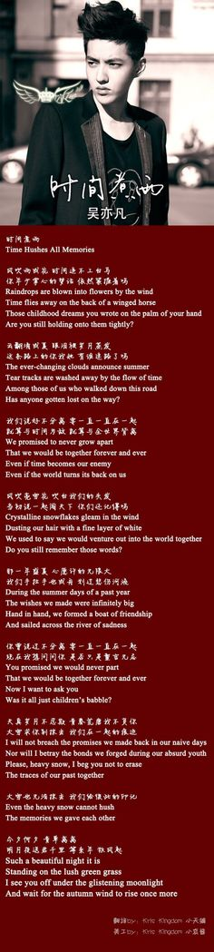"""Wu yi fan new song """" Time boils the rain """" lyric and meaning ! Love his voice"""