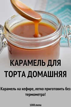 Homemade caramel for cake – Diet Homemade Cakes, Gum Paste, Food Truck, Cake Cookies, Good Food, Food And Drink, Cooking Recipes, Sweets, Eat