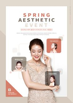 Web Design, Book Design, Mailer Design, Aesthetic Clinic, Beauty Clinic, Spring Aesthetic, Cosmetic Design, Promotional Design, Beauty Spa