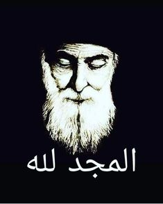 St Charbel, Catholic, Christian, Heart, Quotes, Movie Posters, Painting, Santos, Qoutes