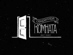 Квесты в реальности от «Секретная Комната» на Чапаева 4 в Киеве