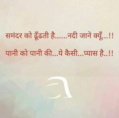Crush Quotes, Life Quotes, Family Quotes, Love Quotes In Hindi, Hindi Qoutes, Genius Quotes, Strong Quotes, Deep Quotes, Gulzar Quotes