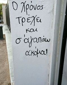Greek Words, Greek Quotes, Graffiti, Love Quotes, How Are You Feeling, Feelings, Sayings, Wallpaper, Fall