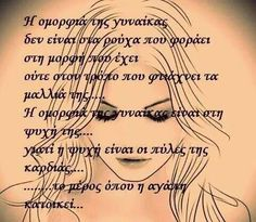 Words Quotes, Love Quotes, Sayings, Feeling Loved Quotes, Smart Quotes, Greek Quotes, Letters, Thoughts, Feelings