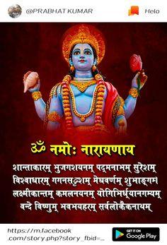 Vedic Mantras, Hindu Mantras, Yoga Mantras, Lord Vishnu, Lord Shiva, Gud Morning Images, Hare Krishna Mantra, Iskcon Krishna, Krishna Songs