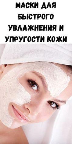 Результаты волшебные! Сегодня мы расскажем вам о маске из доступный ингредиентов, которые может быть есть у вас на кухне.