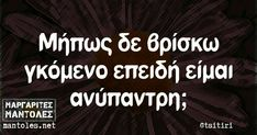 Funny Greek, Greek Quotes, Sarcasm, Quotations, Funny Quotes, Jokes, Lol, Funny Shit, Humor