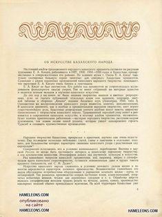 Казахский народный орнамент