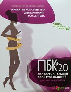 Профессиональный блокатор калорий ПБК 20: описание, отзывы покупателей, цены, где купить...