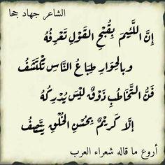 شعر# جهاد جحا#