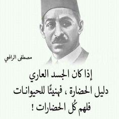 مصطفى الرّافعي ~ Wisdom Quotes, True Quotes, Book Quotes, Words Quotes, Funny Arabic Quotes, Funny Quotes, Proverbs Quotes, Political Quotes, Beautiful Arabic Words
