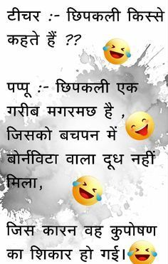 Latest Funny Jokes, Extremely Funny Jokes, Very Funny Memes, Funny School Jokes, Some Funny Jokes, Good Jokes, Funny Names, Funny Puns, Good Night Hindi Quotes