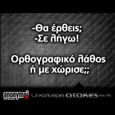 #greekquotes #greekpost All Quotes, Greek Quotes, Funny Quotes, Funny Greek, Funny Statuses, How To Be Likeable, Life Happens, Just For Laughs, Funny Texts