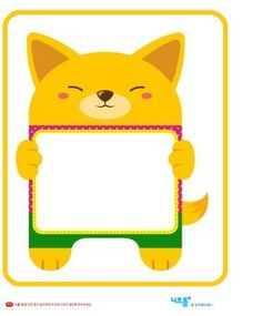 School Border, Diy And Crafts, Crafts For Kids, Name Tags, Back To School, Preschool, Scrapbooking, Classroom, Clip Art