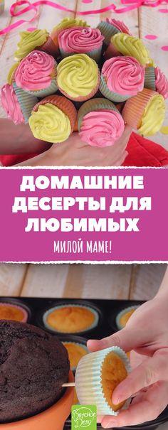 3 сладких рецепта для наших любимых мам! И не только… #десерты #выпечка #вкусно #тесто #кексы #праздник #кулинария #готовимдома #еда #рецепты