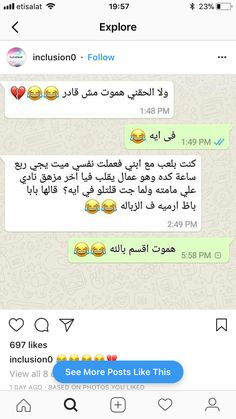 Flirting with forty film streaming full video 2017 Arabic Memes, Arabic Funny, Funny Arabic Quotes, Funny Relatable Memes, Funny Texts, Funny Jokes, Laughing Quotes, Joke Of The Day, Lol So True