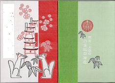 白笹稲荷神社の御朱印帳
