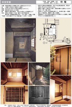 待庵 茶室 Japanese Tea House, Tea Ceremony, Wood, Ideas, Home Decor, Style, Architecture, Swag, Decoration Home