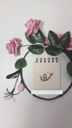 منيرة خطي الخطوط الخط العربي الخط الديواني الخط العربي الفن الاسلامي خطاطين الإنستقرام دعم الخطاطين Diy Crafts Love Quotes Wallpaper Diy And Crafts