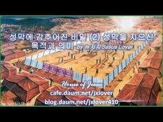 [성막에 감추어진 비밀] (2) 성막을 지으신 목적과 의미 by 뉴저지 Jesus Lover