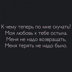 Best Quotes Love Missing You Ideas Quotes To Live By, Love Quotes, Best Advice Quotes, Russian Quotes, Motivational Quotes, Inspirational Quotes, Motivational Pictures, Quotes And Notes, Happiness