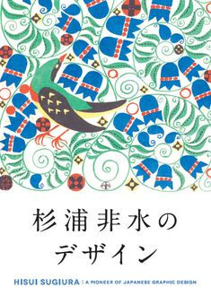 Hisui Sugiura: A Pioneer of Japanese Graphic Design - Cover Jacket